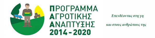 ΠΑΑ 2014-2020
